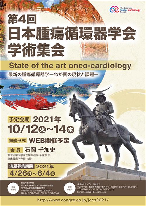 第4回日本腫瘍循環器学会学術集会A2ポスター